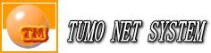 ホームページ制作、メール配信システム導入ならTUMO NET SYSTEM